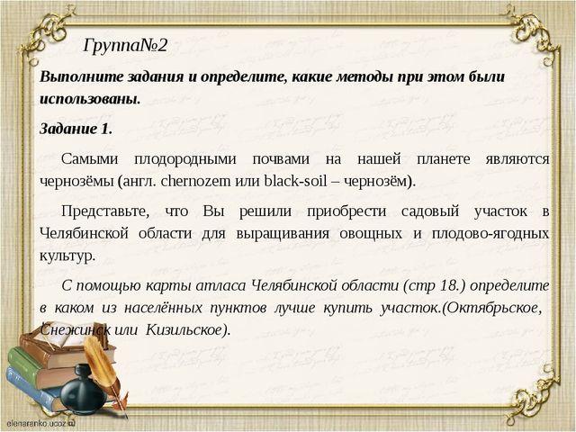Группа№2 Выполните задания и определите, какие методы при этом были использо...