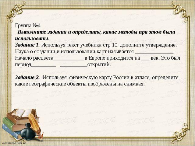 Группа №4 Выполните задания и определите, какие методы при этом были использо...