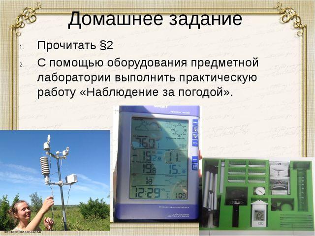 Домашнее задание Прочитать §2 С помощью оборудования предметной лаборатории в...