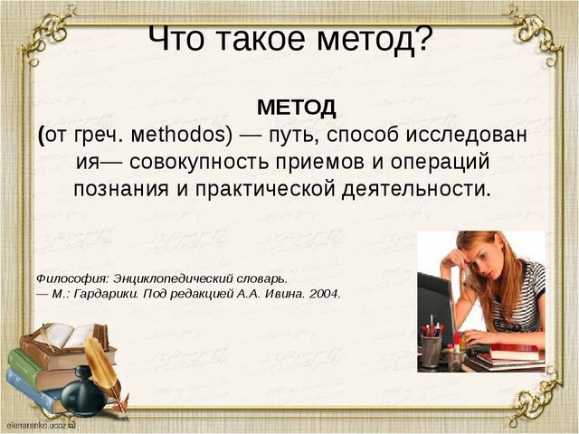 Что такое метод? МЕТОД (отгреч.мethodos)—путь,способисследования—сово...