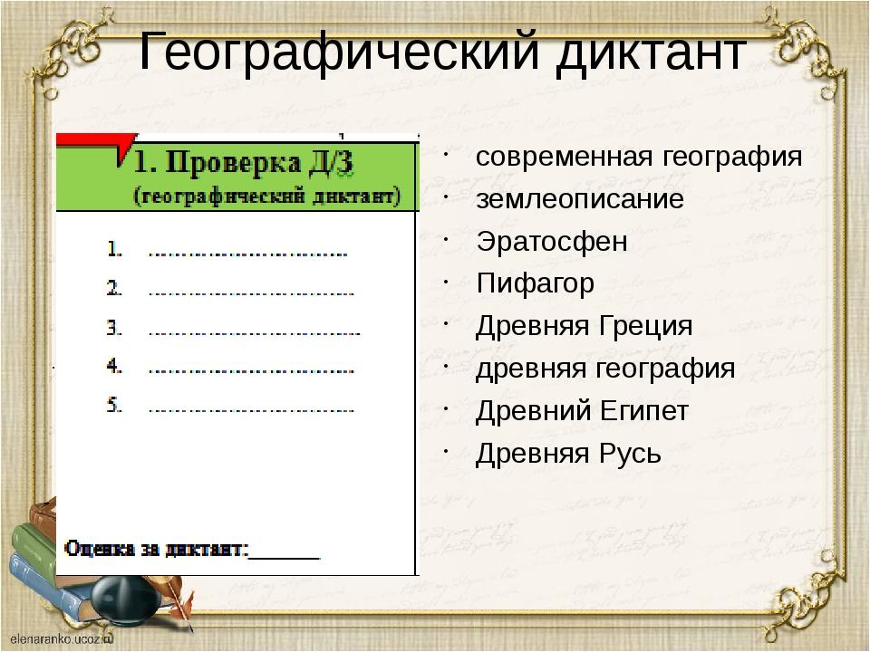 Географический диктант . современная география землеописание Эратосфен Пифаго...