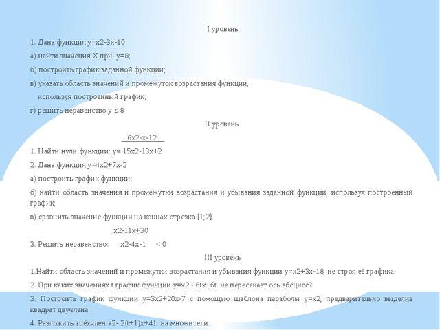 I уровень 1. Дана функция y=x2-3x-10 а) найти значения X при y=8; б) построи...