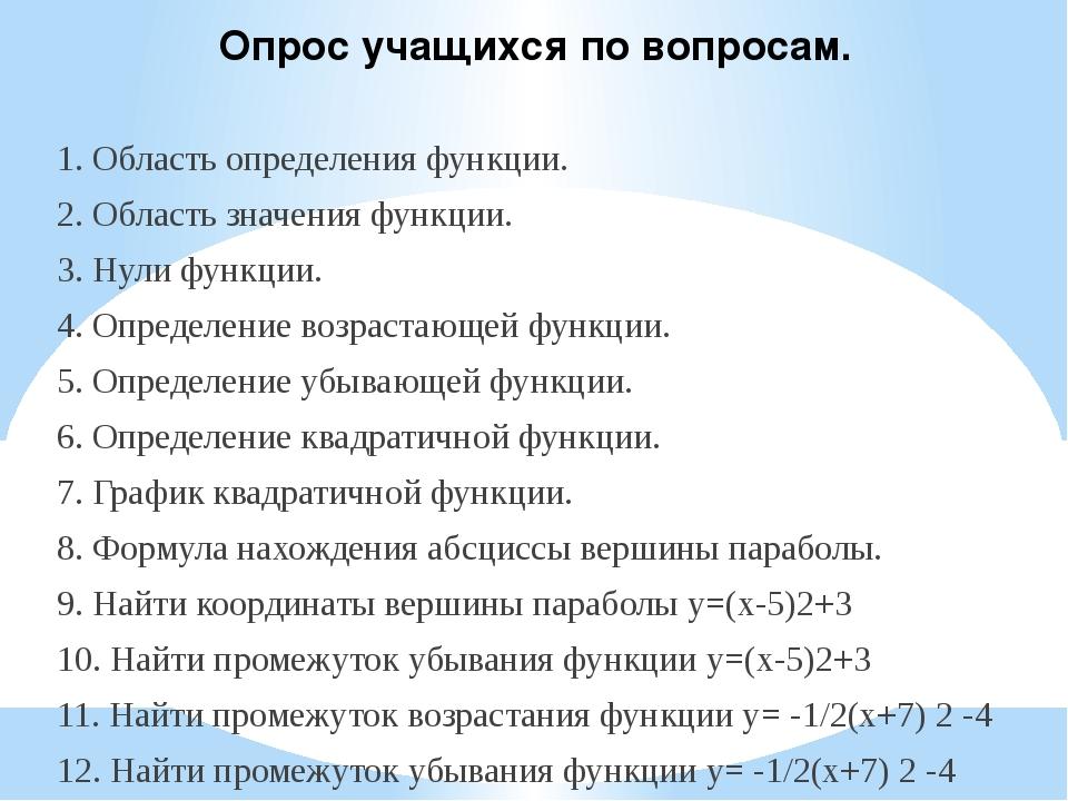 Опрос учащихся по вопросам. 1. Область определения функции. 2. Область значен...