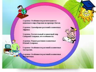 1 группа: Особенности растительного и животного мира Евразии на примере Кита