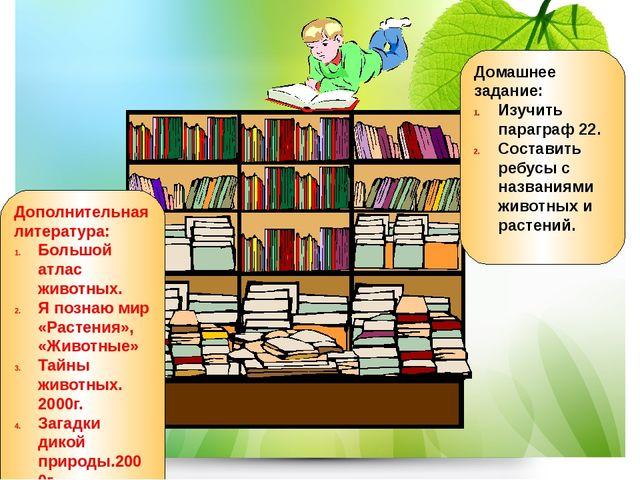 Домашнее задание: Изучить параграф 22. Составить ребусы с названиями животных...