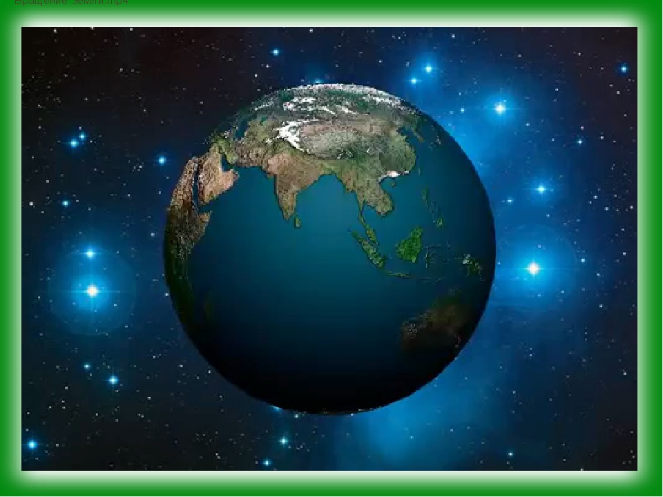 Вращение Земли.mp4