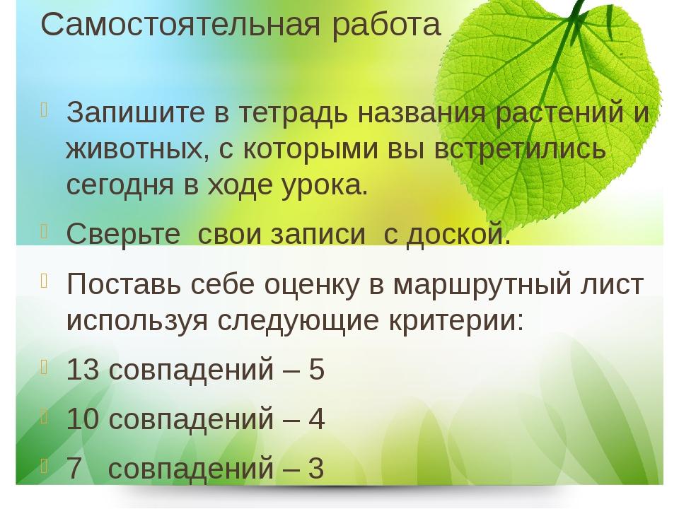 Самостоятельная работа Запишите в тетрадь названия растений и животных, с кот...