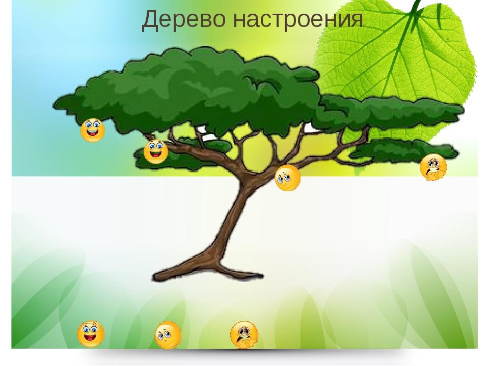 Дерево настроения