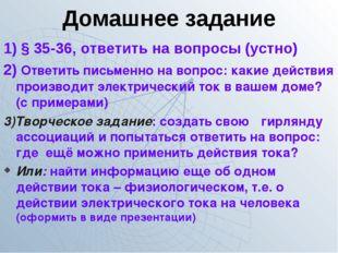 Домашнее задание 1) § 35-36, ответить на вопросы (устно) 2) Ответить письменн