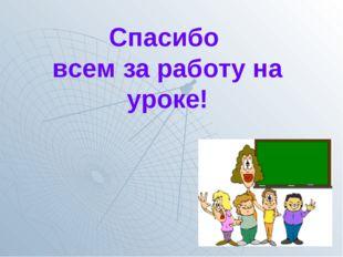Спасибо всем за работу на уроке!