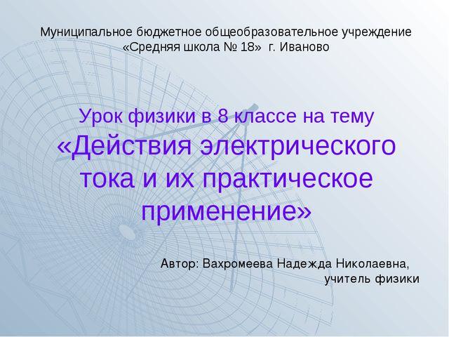 Автор: Вахромеева Надежда Николаевна, учитель физики Муниципальное бюджетное...