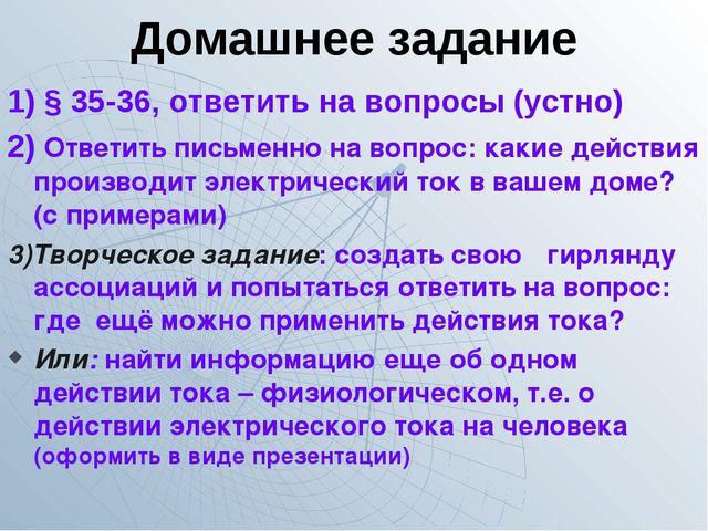 Домашнее задание 1) § 35-36, ответить на вопросы (устно) 2) Ответить письменн...