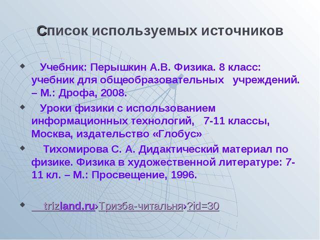 Список используемых источников Учебник: Перышкин А.В. Физика. 8 класс: учебни...