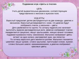 Подвижная игра «Цветы и пчелки»  ЦЕЛЬ Учить детей выразительным движением, с