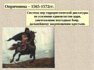 Опричнина – 1565-1572гг. Система мер террористической диктатуры по усилению е