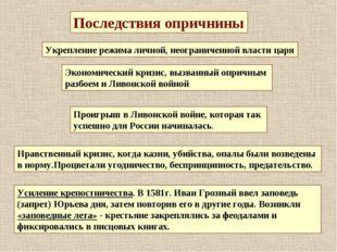 Последствия опричнины Укрепление режима личной, неограниченной власти царя Эк