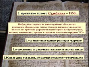 2. принятие нового Судебника – 1550г. 2.существенно ограничивалась власть нам