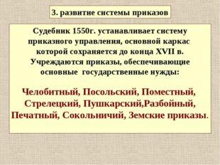 3. развитие системы приказов Судебник 1550г. устанавливает систему приказного