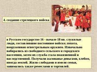 4. создание стрелецкого войска в Русском государстве 16 - начале 18 вв. служи