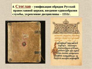 4. Стоглав – унификация обрядов Русской православной церкви, введение единооб