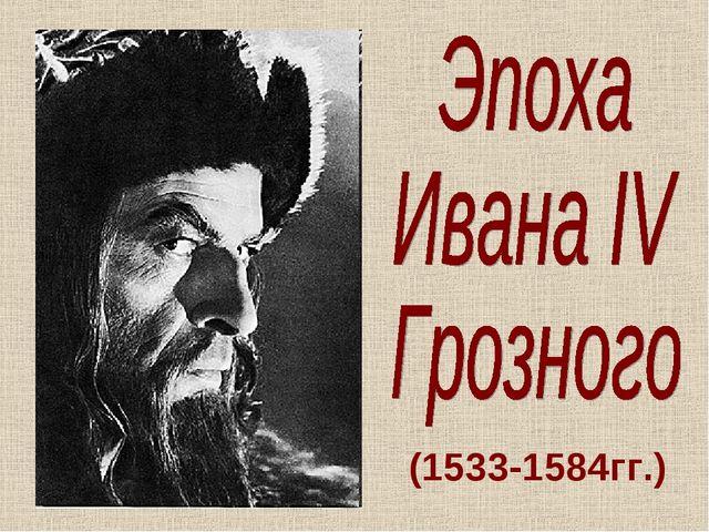 (1533-1584гг.)