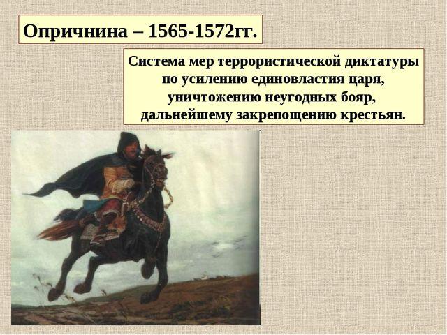 Опричнина – 1565-1572гг. Система мер террористической диктатуры по усилению е...
