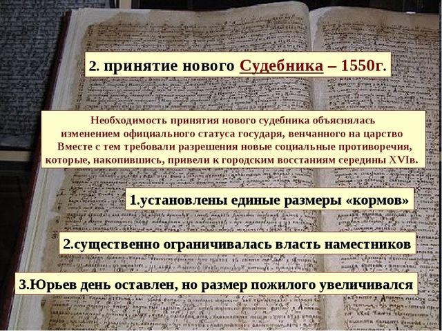 2. принятие нового Судебника – 1550г. 2.существенно ограничивалась власть нам...