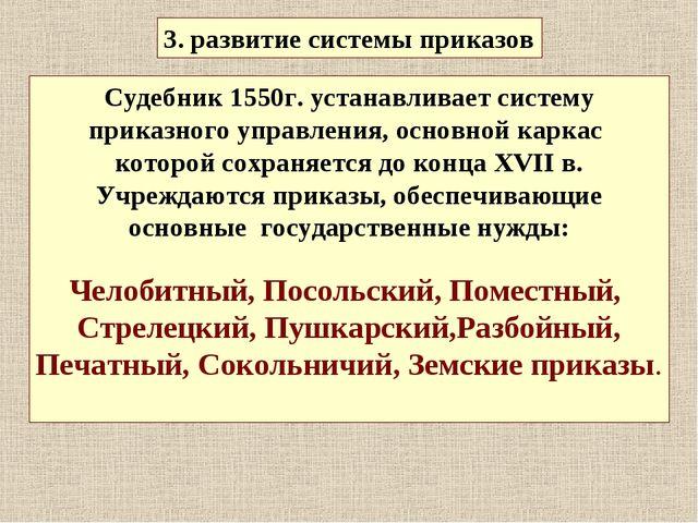 3. развитие системы приказов Судебник 1550г. устанавливает систему приказного...