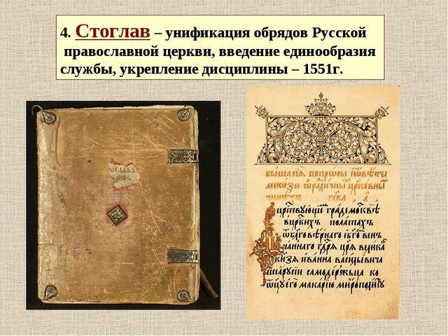 4. Стоглав – унификация обрядов Русской православной церкви, введение единооб...