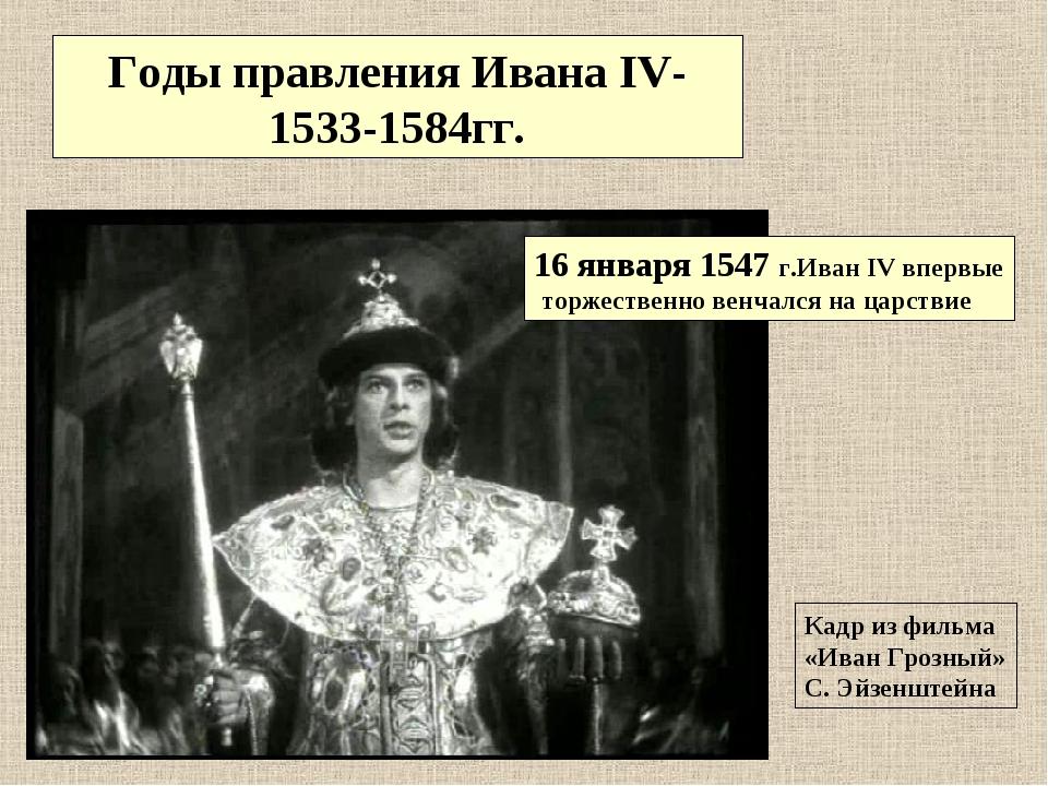 Годы правления Ивана IV- 1533-1584гг. 16 января 1547 г.Иван IV впервые торжес...