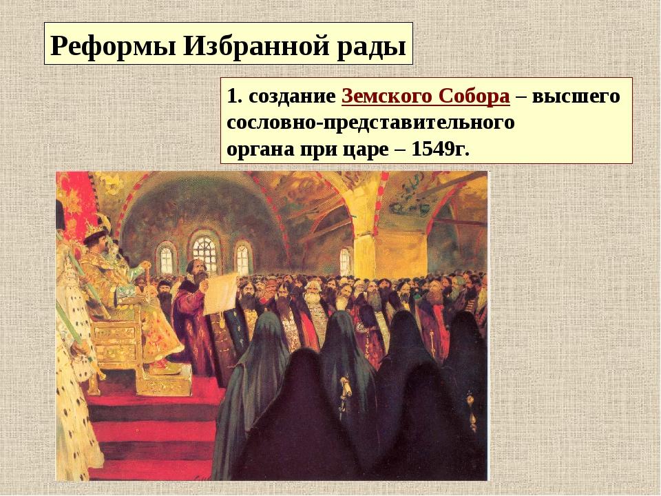 Реформы Избранной рады 1. создание Земского Собора – высшего сословно-предста...