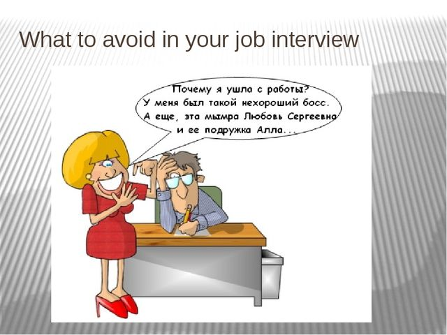 What to avoid in your job interview