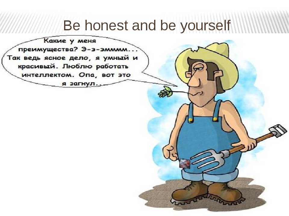 Be honest and be yourself