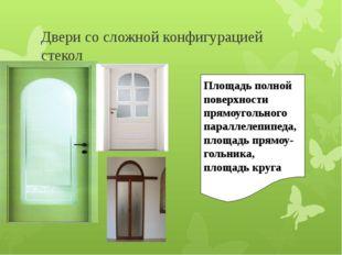 Двери со сложной конфигурацией стекол Площадь полной поверхности прямоугольно
