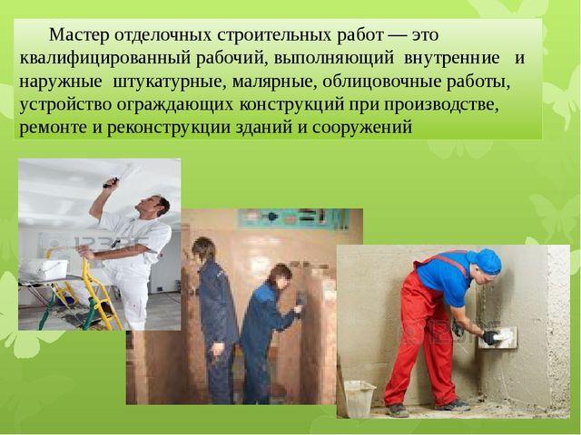 Мастер отделочных строительных работ — это квалифицированный рабочий, выполн...