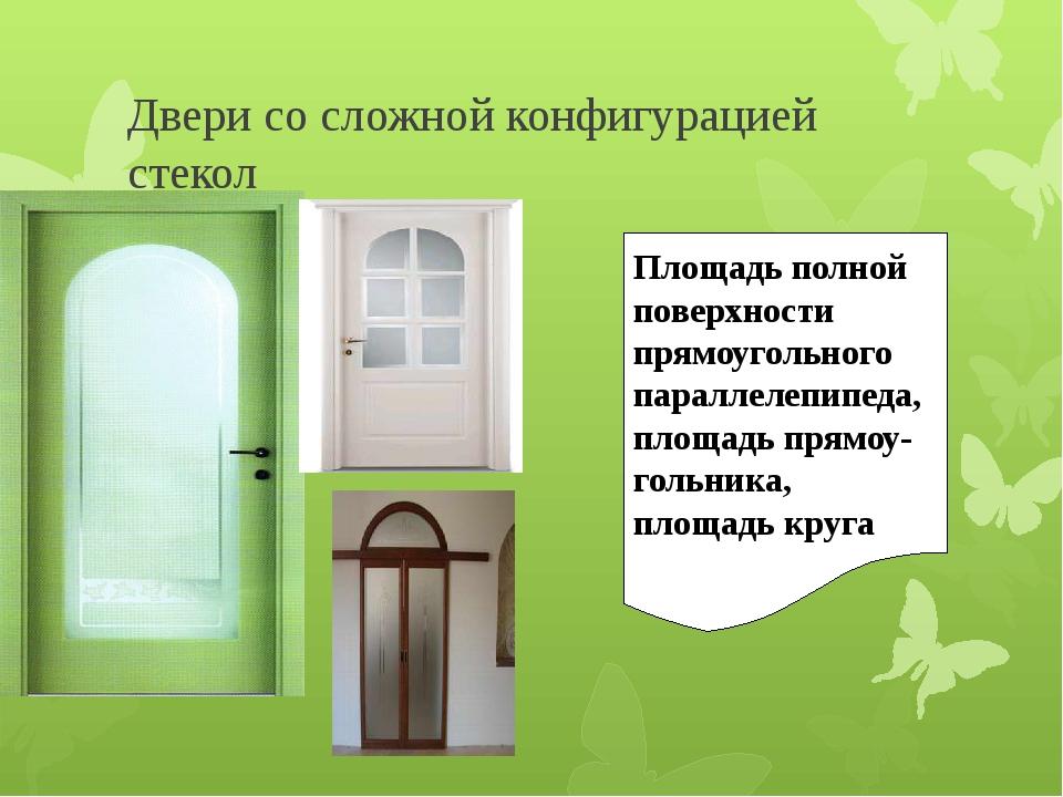 Двери со сложной конфигурацией стекол Площадь полной поверхности прямоугольно...