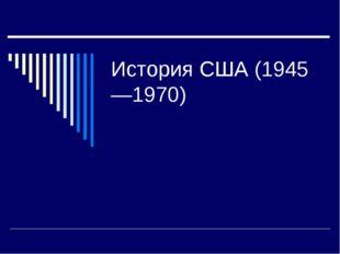 История США (1945—1970)