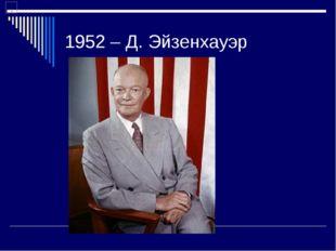 1952 – Д. Эйзенхауэр