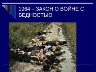 1964 – ЗАКОН О ВОЙНЕ С БЕДНОСТЬЮ