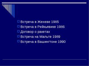 Встреча в Женеве 1985 Встреча в Рейкьявике 1986 Договор о ракетах Встреча на