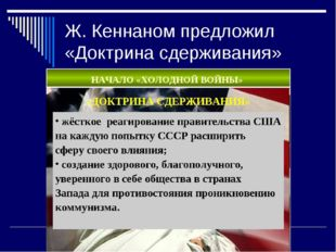 Ж. Кеннаном предложил «Доктрина сдерживания»
