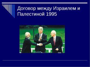 Договор между Израилем и Палестиной 1995