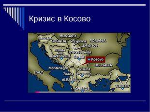 Кризис в Косово