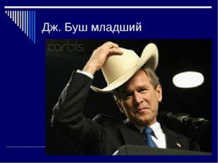 Дж. Буш младший