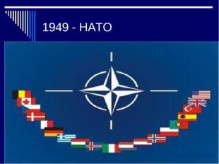 1949 - НАТО