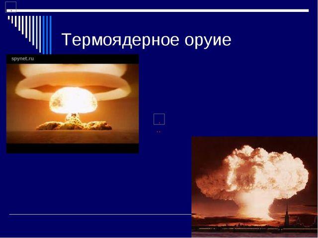 Термоядерное оруие