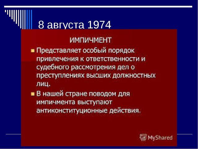 8 августа 1974
