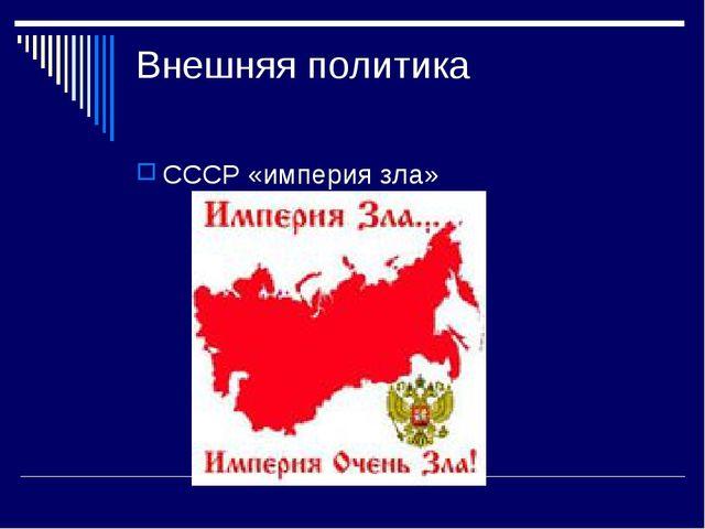 Внешняя политика СССР «империя зла»