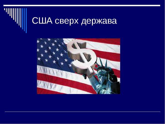 США сверх держава