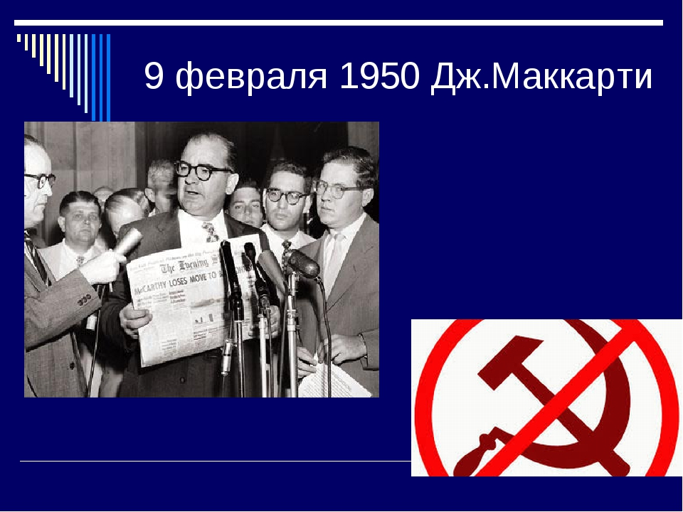 9 февраля 1950 Дж.Маккарти